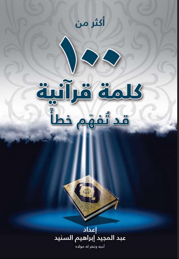 100 كلمة قرآنية قد تفهم خطأ