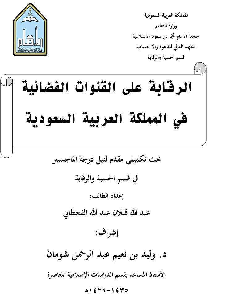 الرقابة على القنوات الفضائية في المملكة العربية السعودية