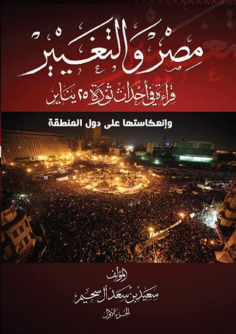 مصر والتغيير - قراءة في أحداث 25 يناير