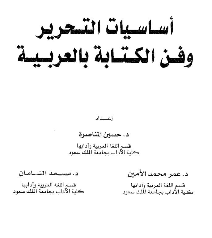 أساسيات التحرير وفن الكتابة بالعربية