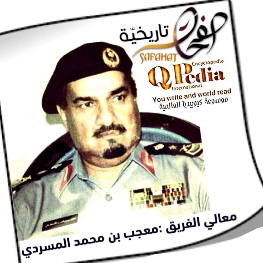 معالي الفريق معجب بن محمد القحطاني في سطور المشرف العام موسوعة كيوبيديا العالمية