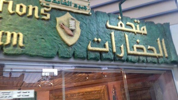 زيارة موسوعة كيوبيديا زيارة متحف الحضارات  بأبها