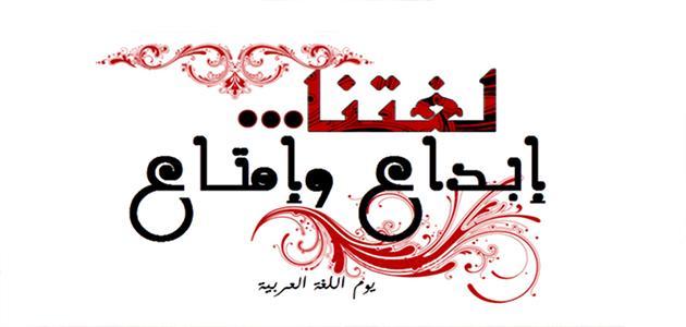 اللغة العربية والمتحدثين بها في العالم