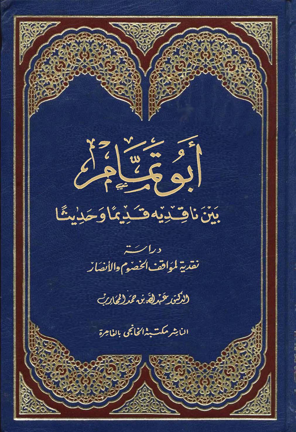 افضل 10 كتب للكاتب عبدالله حمد