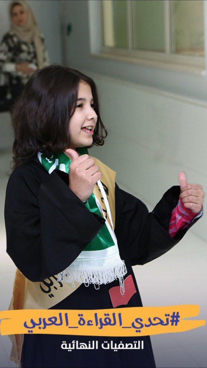 شذى الطويرقي تفوز بالمركز الرابع بتحدي القراءة العربي