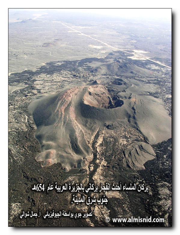 براكين السعودية..حقائق وأرقام وصور