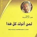 افضل مؤلفات احسان عبد القدوس