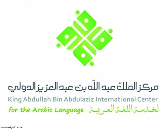 مركز الملك عبدالله يدعم دارسي العربية.. في أوغندا