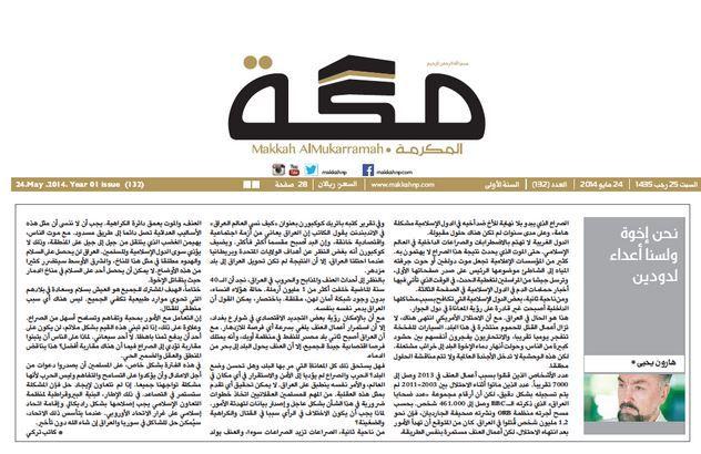 جريدة مكة تاريخها يعود إلى نحو 57 عاماً