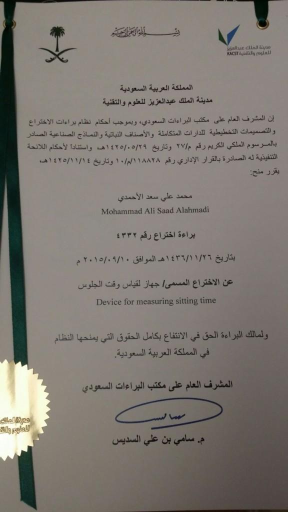 من هو  الدكتور محمد الأحمدي ؟