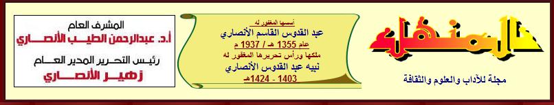 المؤرخ عبد القدوس الأنصاري وأهم إنجازاته