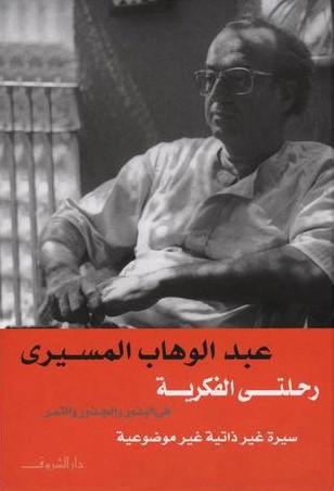 أفضل كتب السيرة الذاتية باللغة العربية